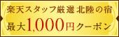 最大1,000円クーポンが使える♪