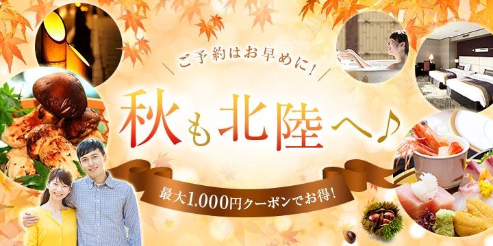 秋も北陸へ♪最大1,000円クーポン配布中!