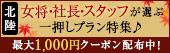 最大1,000円クーポン配布中