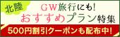 GW旅行にも!おすすめプラン