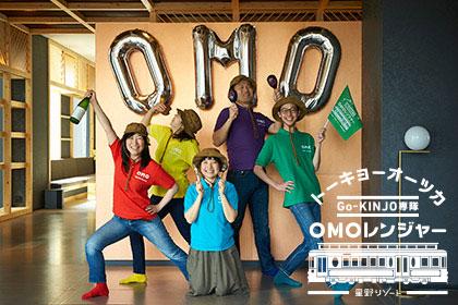私たち、OMOレンジャーが、 とことん、みなさまを おせっかいします!