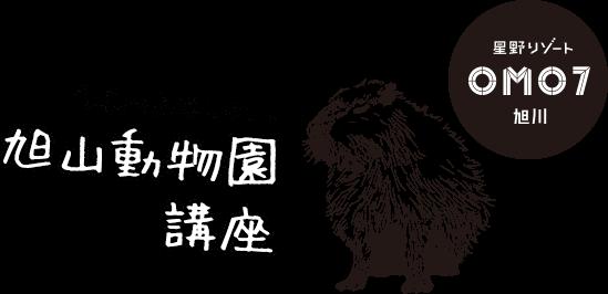 旭山動物園講座