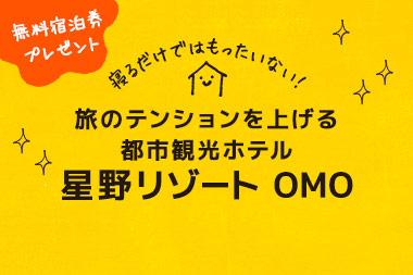 OMOベース新サービスを大公開