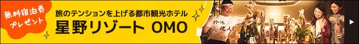 OMO3つの新サービス登場!特集ページ公開中