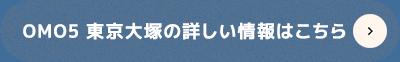OMO5 東京大塚の詳しい情報はこちら