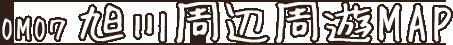 OMO7 旭川周辺周遊MAP
