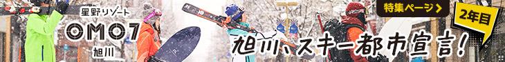 冬のスキーをOMO7 旭川で楽しもう
