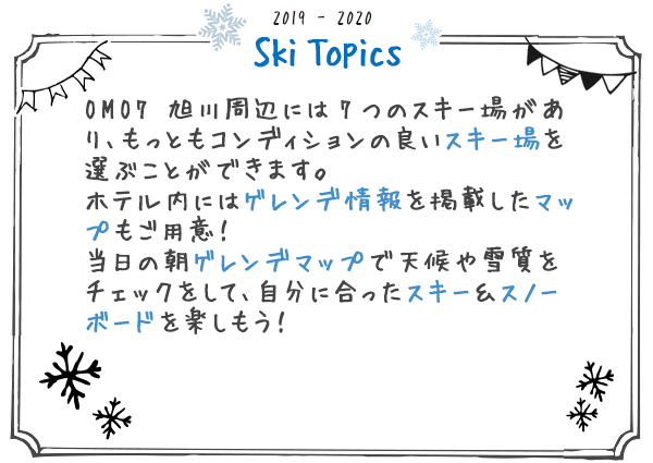 ski topic