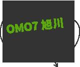 OMO7旭川 新客室公開