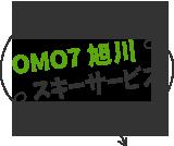 OMO7旭川 スキーサービス
