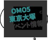 OMO5東京大塚 イベント情報