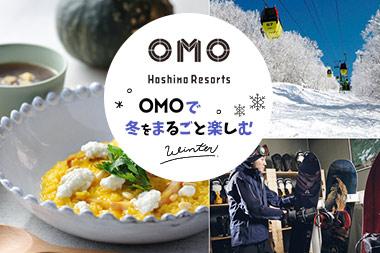 星野リゾート OMO特集