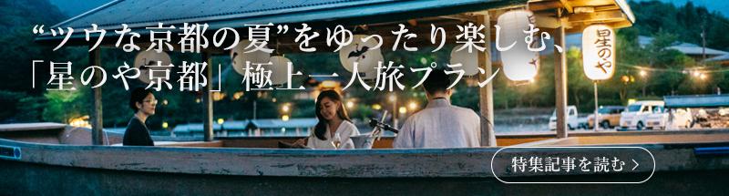ツウな京都の夏をゆったり楽しむ