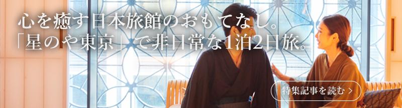「星のや東京」で非日常な1泊2日旅。