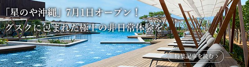 「星のや沖縄」2020年7月1日開業