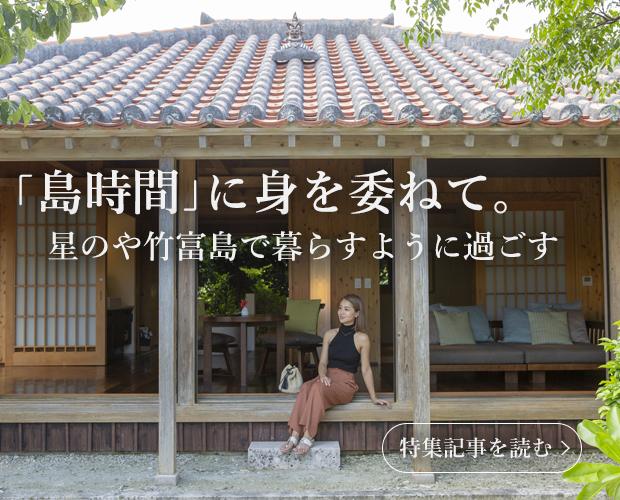 星のや竹富島で過ごす