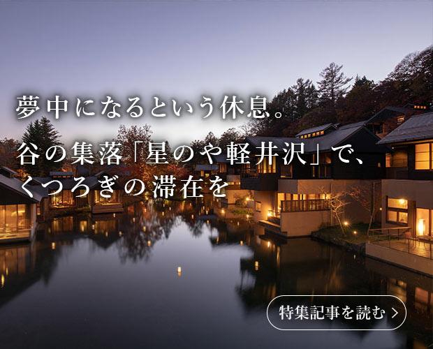 夢中になるという休息。谷の集落「星のや軽井沢」で、くつろぎの滞在を