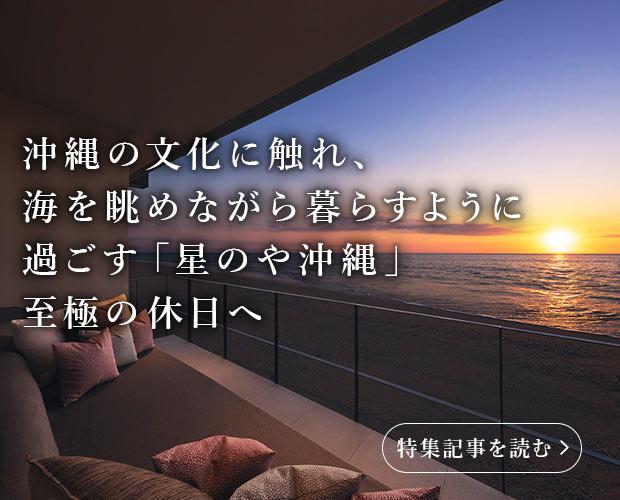 沖縄の文化に触れ、海を眺めながら暮らすように過ごす「星のや沖縄」至極の休日へ