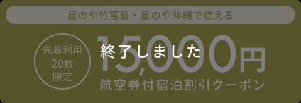 【国内ツアー】<星のや竹富島・星のや沖縄限定>12月5日から5月31日のご出発に使える15,000円クーポン(先着利用20枚)