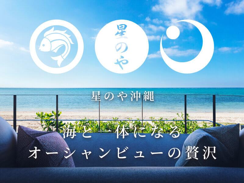 星のや沖縄