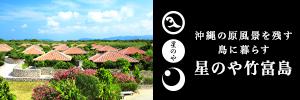 星のや竹富島