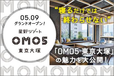 星野リゾート OMO5 大塚 特集