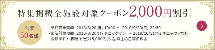 特集掲載全施設対象クーポン2,000円割引