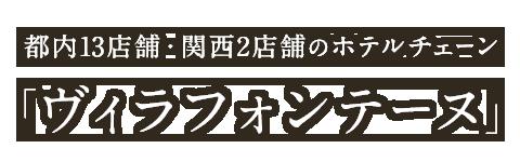都内13店舗・関西2店舗のホテルチェーン
