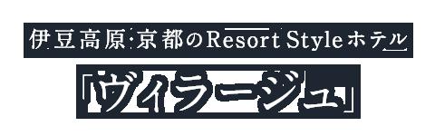 伊豆高原・京都のResort Styleホテル