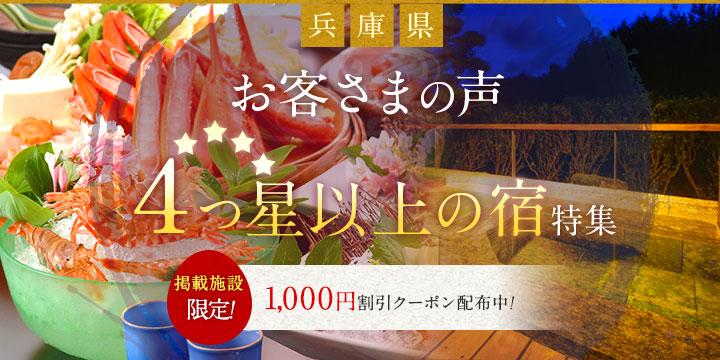兵庫県 お客さまの声4つ星以上の宿特集