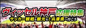 国内旅行・ツアー(航空券+ホテル)【楽天トラベル】 【ANA】選手のユニフォームを当てよう!