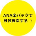 ANA楽パックで 日付検索する  >
