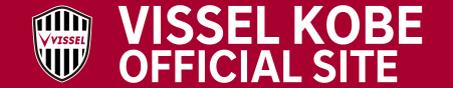 試合の日程やヴィッセル神戸公式情報は↑こちらからチェック↑