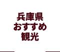兵庫県 おすすめ スポット