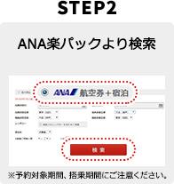 ANA楽パックより検索