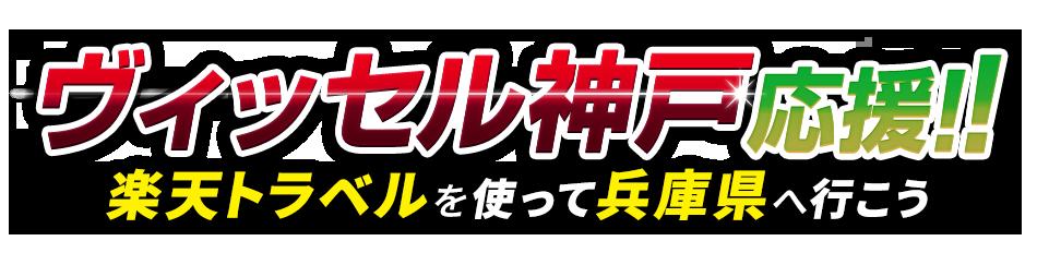ヴィッセル神戸応援!!楽天トラベルを使って兵庫県へ行こう