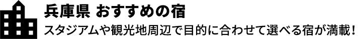 兵庫県 おすすめの宿 スタジアムや観光地周辺で目的に合わせて選べる宿が満載!