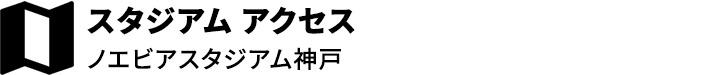 ホームスタジアム アクセス ノエビアスタジアム神戸