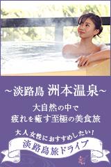 [PR] 淡路島 洲本温泉