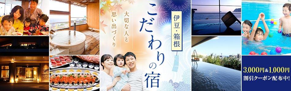 伊豆・箱根_海遊び・山遊びプラン大集合!~夏を満喫するならコレ!