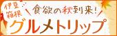 伊豆・箱根のグルメトリップ
