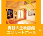 真鶴の丘絵画館 コンサートホール