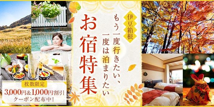 伊豆箱根 もう一度行きたい、一度は泊まりたいお宿