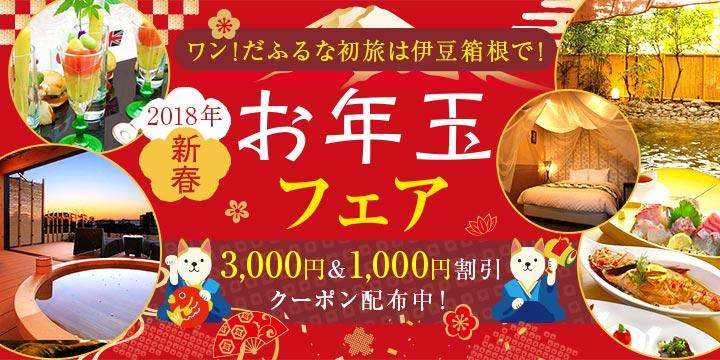 ワン!だふるな初旅は伊豆箱根で!『 2018年新春♪お年玉フェア』