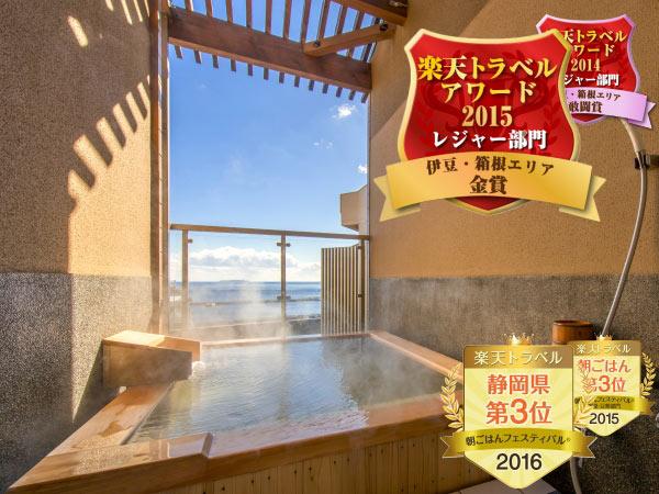 熱海温泉 源泉かけ流しの宿 ホテル貫一