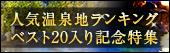ベスト20入り記念特集