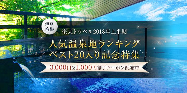 人気温泉地ランキングベスト20入り記念特集