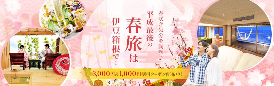 平成最後の春たびは伊豆箱根で!春咲き気分を満喫♪