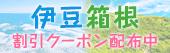 箱根・熱海・伊豆で過ごす夏休み