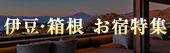 伊豆・箱根 お宿特集